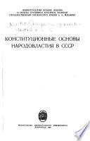 Конституционные основы народовластия в СССР