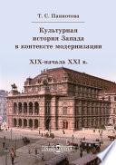 Культурная история Запада в контексте модернизации (XIX начало XXI в.)