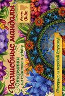 Волшебные мандалы. <b>Открытки</b> на <b>счастье</b> и удачу - Лилия Габо ...