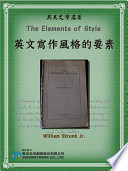 The Elements of Style (英文寫作風格的要素)