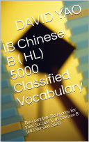 IB Chinese B  HL  5000 Classified Vocabulary PDF Book  The complete Reference for Your Success