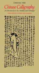 Chinese Calligraphy Pdf/ePub eBook