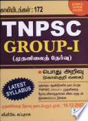 TNPSC Group I