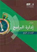 The Standard For Program Management Fourth Edition Arabic