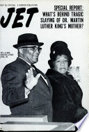 18 июл 1974