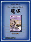 The Enchanted Castle (魔堡)