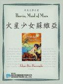 Thuvia, Maid of Mars (火星少女蘇維亞)