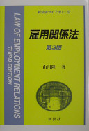 Cover image of 雇用関係法