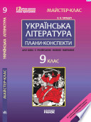 Українська література. 9 клас. Плани-конспекти уроків для шкіл з російською мовою навчання