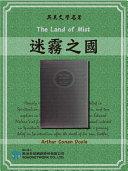 Pdf The Land of Mist (迷霧之國)