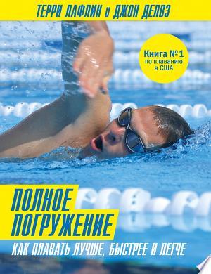 Download Полное погружение. Как плавать лучше, быстрее и легче. Free Books - Dlebooks.net