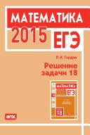 Решения всех задач по математике егэ 2015 решение задач по математике 20 егэ база