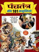 Panchatantra Ki 101 Kahaniya