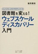 Cover image of 図書館を変える! : ウェブスケールディスカバリー入門