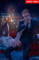 Bed of roses 1권 Pdf/ePub eBook