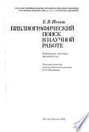 Библиографический поиск в научной работе