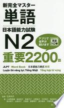 新完全マスター 単語日本語能力試験 N2 重要2200語