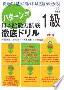 パターン別日本語能力試験1級徹底ドリル