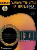 Hal Leonard Guitar Method  Book 1   Russian Edition Book