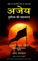 Pdf Ajaya: Paason ka Khel