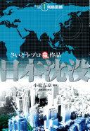 Japan sinks [Pdf/ePub] eBook