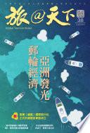 旅@天下 Global Tourism Vision NO.38