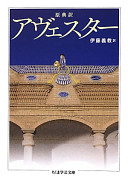 アヴェスター 原典訳 ちくま学芸文庫 ア37-1