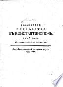 Россійское посольство въ Константинополь 1776 года..