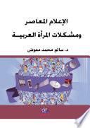 الإعلام المعاصر ومشكلات المرأة العربية