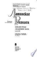 Латинские рукописи Библиотеки Академии наук СССР