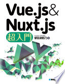 Vue.js&Nuxt.js超入門