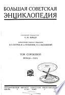 Большая советская энциклопедия: Монада-Нага