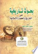 بحوث تاريخية فى التاريخ والحضارة الإسلامية
