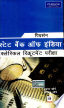 Pearson State Bank Of India Clerical Recruitment Exam (Hindi)