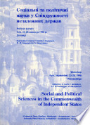 Social and political sciences in the Commonwealth of Independent States
