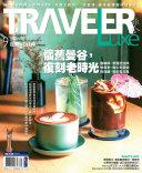 TRAVELER luxe旅人誌 09月號/2019 第172期