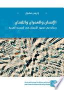 الإنسان والعمران واللسان: رسالة في تدهور الأنساق في المدينة العربية