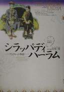 Cover image of シラッパディハーラム : アンクレット物語