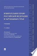 Избирательное право Российской Федерации и зарубежных стран. 3-е издание. Учебник