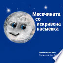 The Moon with the Crooked Smile - ?????????? ?? ???????? ????????