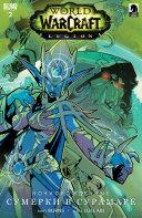 World of Warcraft: Legion #2 (Russian)