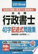 出る順行政書士 40字記述式問題集 2018年版