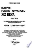 История русской литературы XIX века: в 3-х частях. Часть 1. 1795-1830-е годы