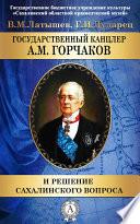 Государственный канцлер А. М. Горчаков и решение сахалинского вопроса