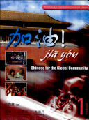 Jia You! Textbook 1 W/Audio