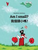 Am I Small? Wo Gètóu Xiao Ma?