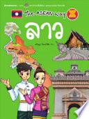 The Asean Way : ลาว