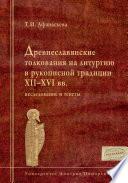 Древнеславянские толкования на литургию в рукописной традиции XII–XVI вв. Исследование и тексты