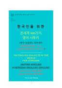 한국인을 위한 전세계 100가지 영어 사투리 (영국 잉글랜드 북부 영어 Barrovian 사투리, Lancastrian 사투리 편) [Pdf/ePub] eBook