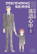 Descending Stories  Showa Genroku Rakugo Shinju 5